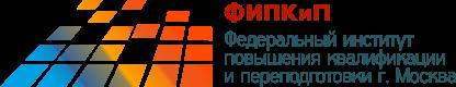 Федеральный институт повышения квалификации и переподготовки г. Москва